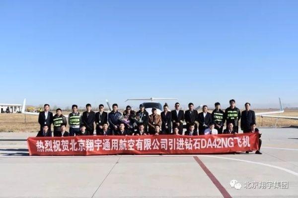 北京翔宇通航引进首架钻石DA42NG双发飞机