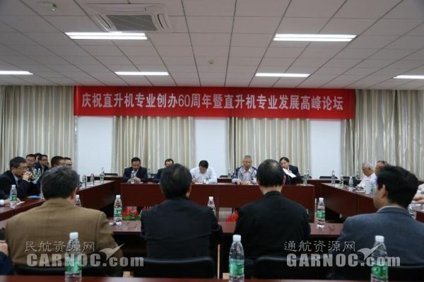 直升机专业发展校友座谈会。