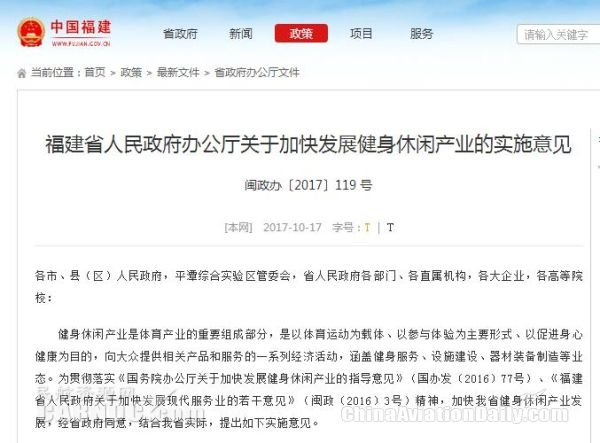 福建:到2025年建成5个省级航空飞行营地