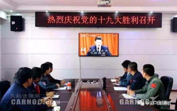 中国飞龙组织党员干部集中收看十九大开幕式