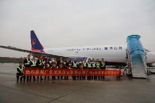 龙浩航空公司落户广州入选广州蓝皮书