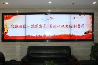 红土航空组织员工观看学习党的十九大开幕盛况