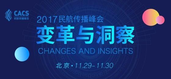 变革与洞察 2017民航传播峰会将于11月底举行