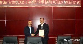 青海飞龙通航获颁CCAR-145部维修许可证