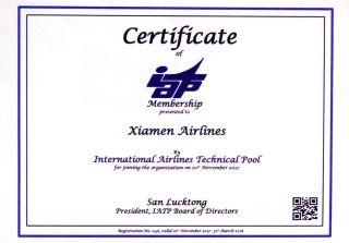 厦航加入国际航空技术互援组织