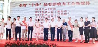 """厦航工会微平台蝉联福建省十佳""""工会新媒体"""