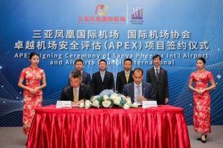 三亚机场签署卓越机场安全评估协议