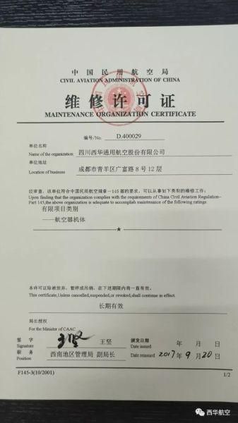 四川西华航空获得CCAR-145部维修许可证