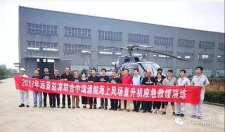 国内首次海上风电场直升机救援演习顺利完成