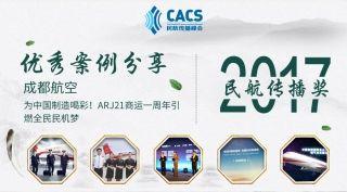 成都航空ARJ21商运周年活动引燃全民民机梦