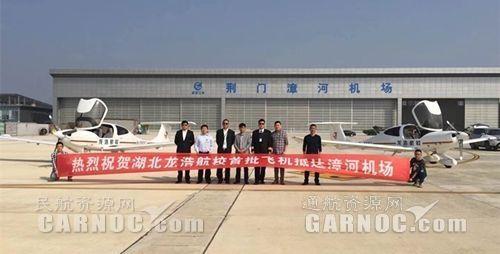 湖北龙浩航校2架DA40飞机到位 争取春节前开飞