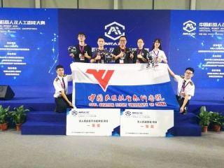 中飞院在2017年中国人工智能大赛获一等奖