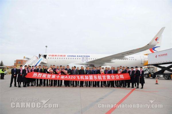10月29日,东航甘肃分公司迎来第10架空客A320飞机,注册号B-1018。参加接机的领导和员工代表