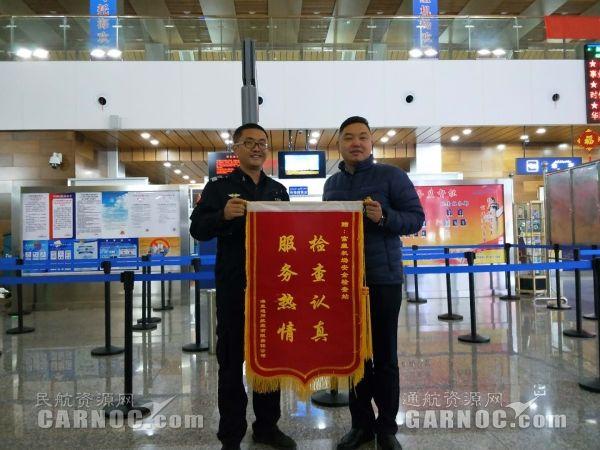 富蕴可可托海机场安检站获海直通航赠送锦旗