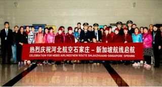 河北航空石家庄至新加坡航线首航成功