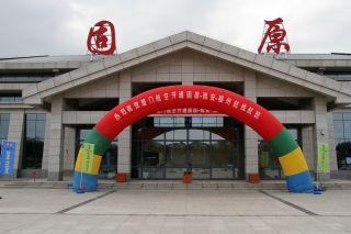 固原机场开通固原—西安—福州首航线航班