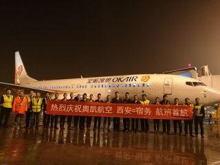 奥凯航空开通西北地区首条直飞菲律宾航线