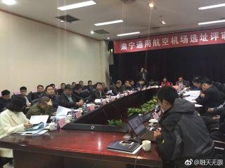 肃宁将建A1类通用机场 选址评审会正式召开