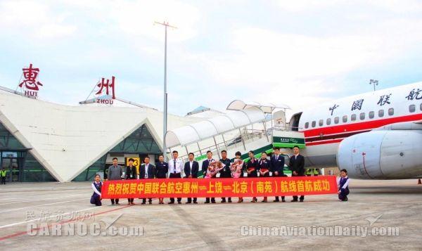 惠州机场成功引进第二架过夜飞机