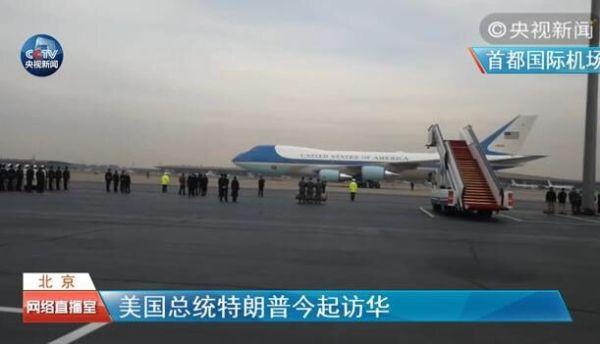 """特朗普专机""""空军一号""""抵达首都机场。来源:央视新闻客户端。"""