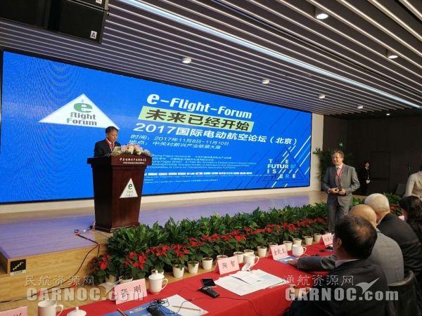 2017国际电动航空论坛现场。