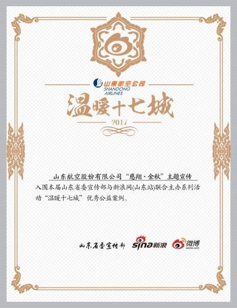 """2017民航传播奖候选案例:山东航空""""慈翔·金秋""""项目"""