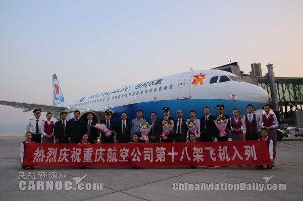 重庆航空第18架飞机入列  助力冬春航季运营