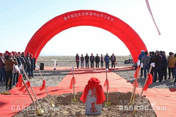 乌兰县茶卡航空文化体验中心项目正式开工建设