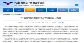 深圳局组织辖区公务机公司综合安全交叉检查