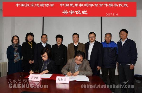 中国航空运输协会与中国民用机场协会签署协议