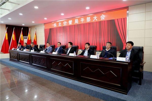 东北空管局召开干部大会 宣布主要领导调整