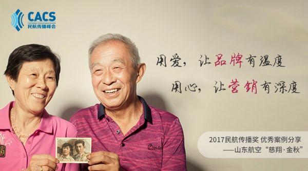 """候选案例:山航""""慈翔·金秋""""重阳情感营销"""