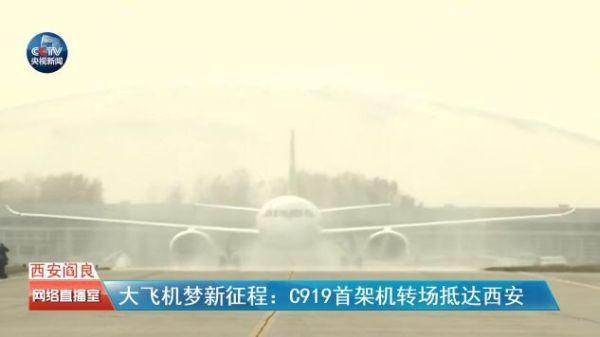 抵达!C919首架机转场抵达西安