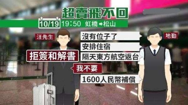 机票超售乘客拒绝和解:赔300万美元也没意义