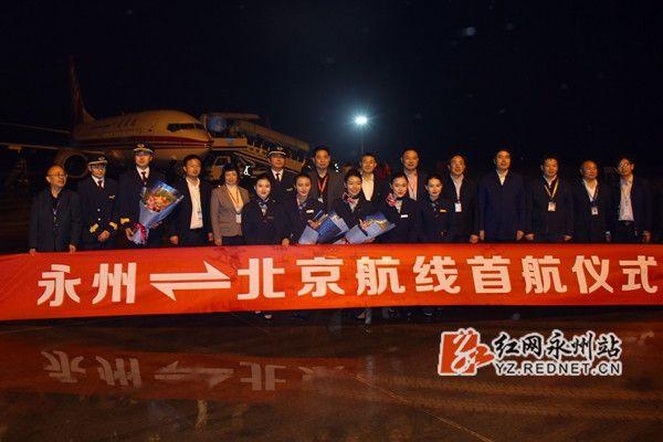 永州开通直飞北京航线 架起对外开放空中走廊