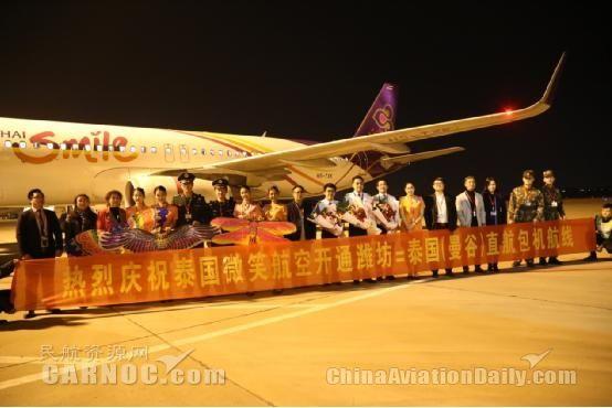 潍坊机场成功开通潍坊=曼谷国际航线