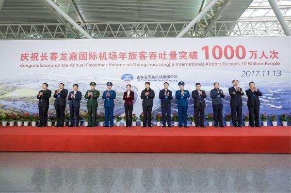 长春龙嘉国际机场跨入千万级机场行列