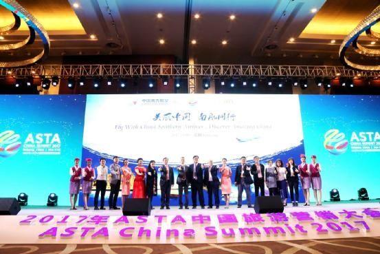 南航参加2017年ASTA中国旅游营销大会