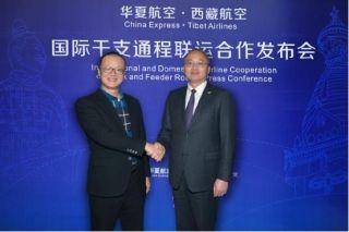 华夏航空与西藏航空达成国际通程联运合作