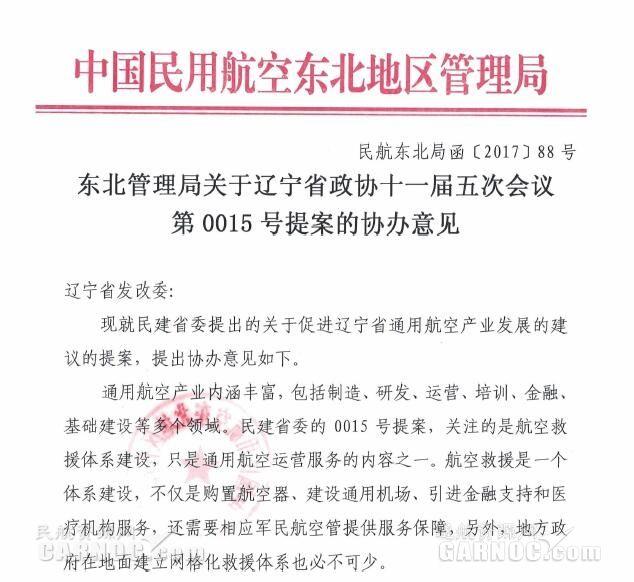 东北局回复辽宁省政协关于促进通航产业发展提案