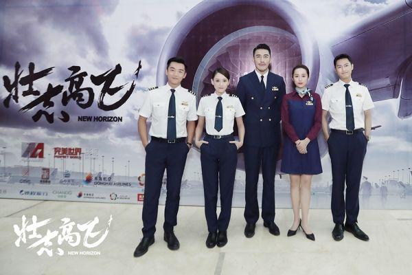 《壮志高飞》开放探班 三十家媒体齐聚东海航空