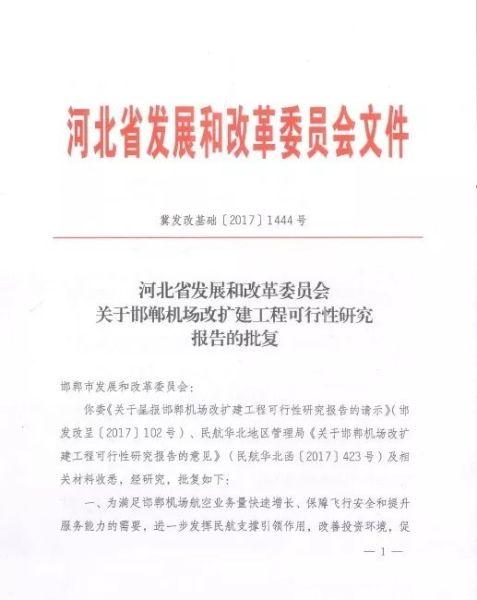 邯郸机场改扩建工程可研报告获批