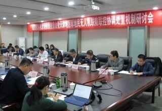 《天津军地民无人机联防联控方案》初步拟定