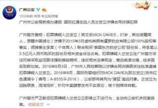 广州警方:国际红通在逃人员兰世立涉嫌诈骗
