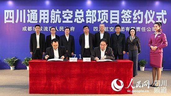 川航与成都双流区签约四川通用航空总部项目