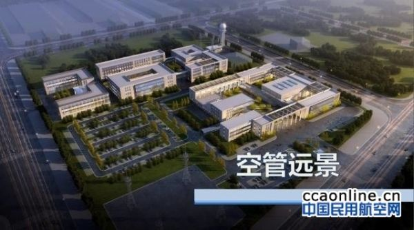青岛新机场空管工程正式开工建设 总投资9.5亿元