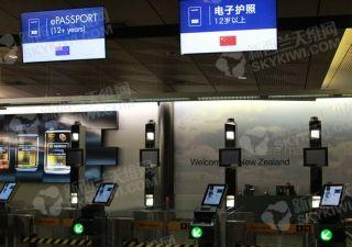 中国护照正式享受新西兰自助通关 亲测只需10秒