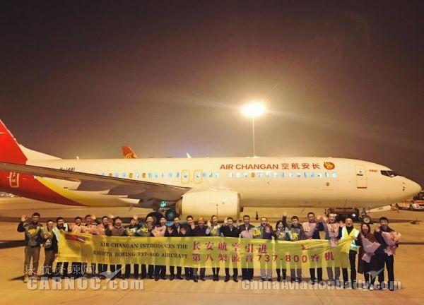 长安航空第8架737-800飞机抵达咸阳机场