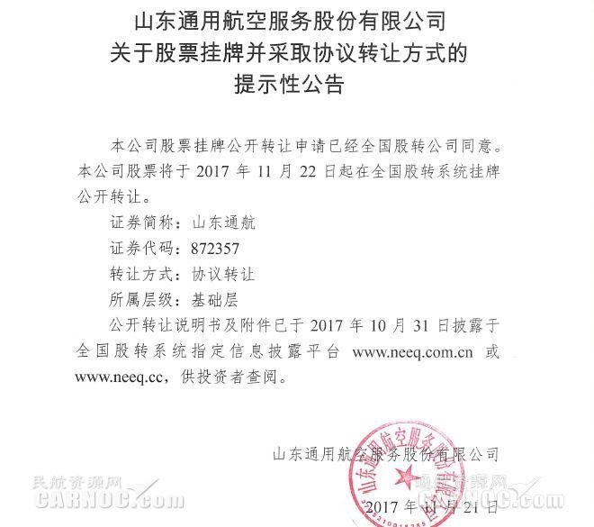 山东通航正式挂牌新三板 北京通航为控股股东