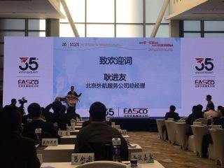 发挥第一资源优势 将中国民航人才推向世界